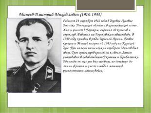 Родился 24 октября 1916 года в деревне Луговые Выселки Пензенской области в к