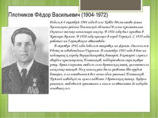 Родился 4 октября 1904 года в селе Кевдо-Мельситово (ныне Каменского района П