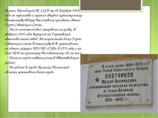Указом Президиума ВС СССР от 20 декабря 1943 года за мужество и героизм гвард