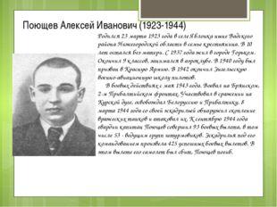 Родился 23 марта 1923 года в селе Яблонка ныне Вадского района Нижегородской