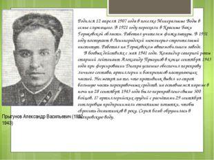 Родился 12 апреля 1907 года в поселке Минеральные Воды в семье служащего. В 1