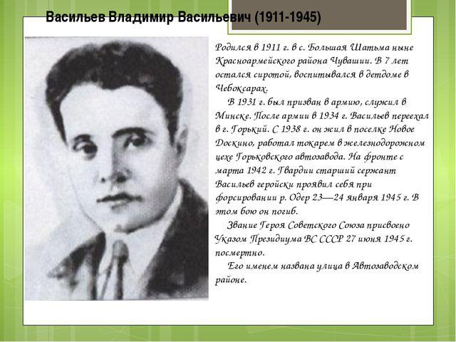 Родился в 1911 г. в с. Большая Шатьма ныне Красноармейского района Чувашии. В...