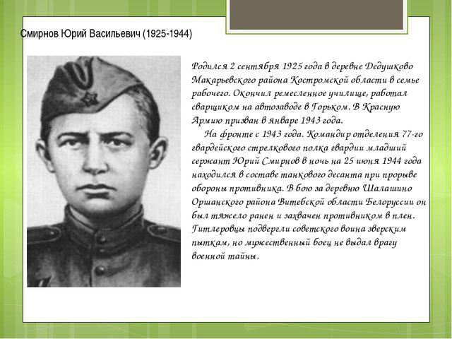 Родился 2 сентября 1925 года в деревне Дедушково Макарьевского района Костром...