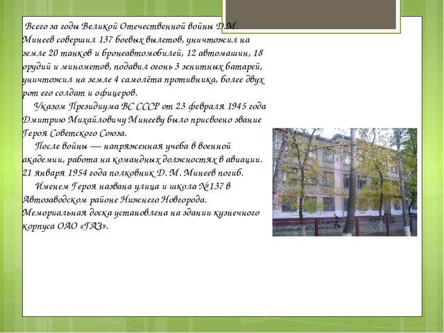 Всего за годы Великой Отечественной войны Д.М. Минеев совершил 137 боевых вы...