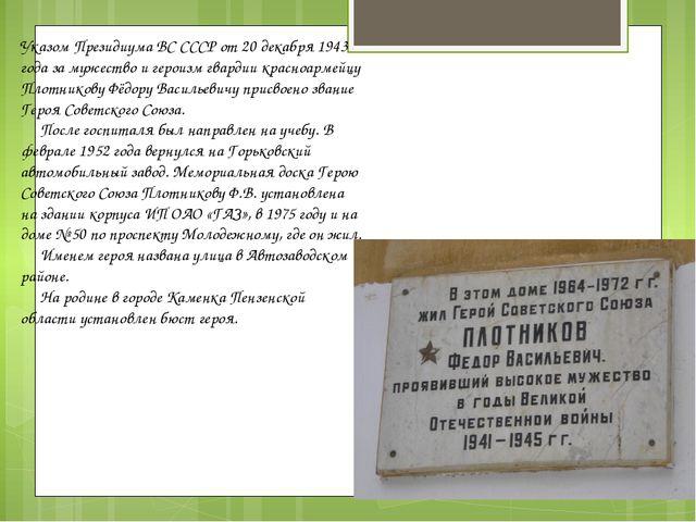 Указом Президиума ВС СССР от 20 декабря 1943 года за мужество и героизм гвард...