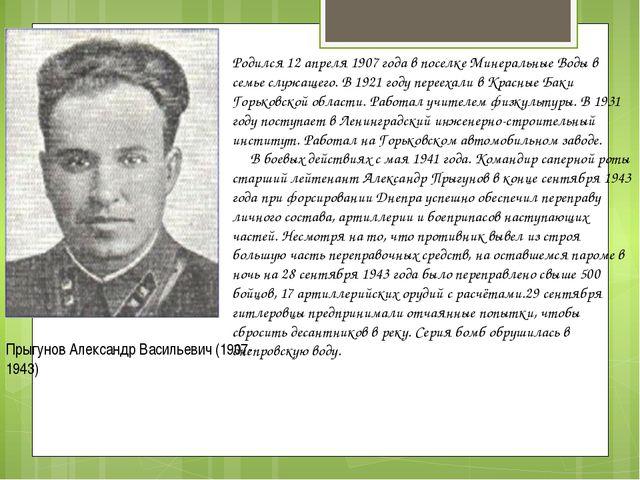 Родился 12 апреля 1907 года в поселке Минеральные Воды в семье служащего. В 1...