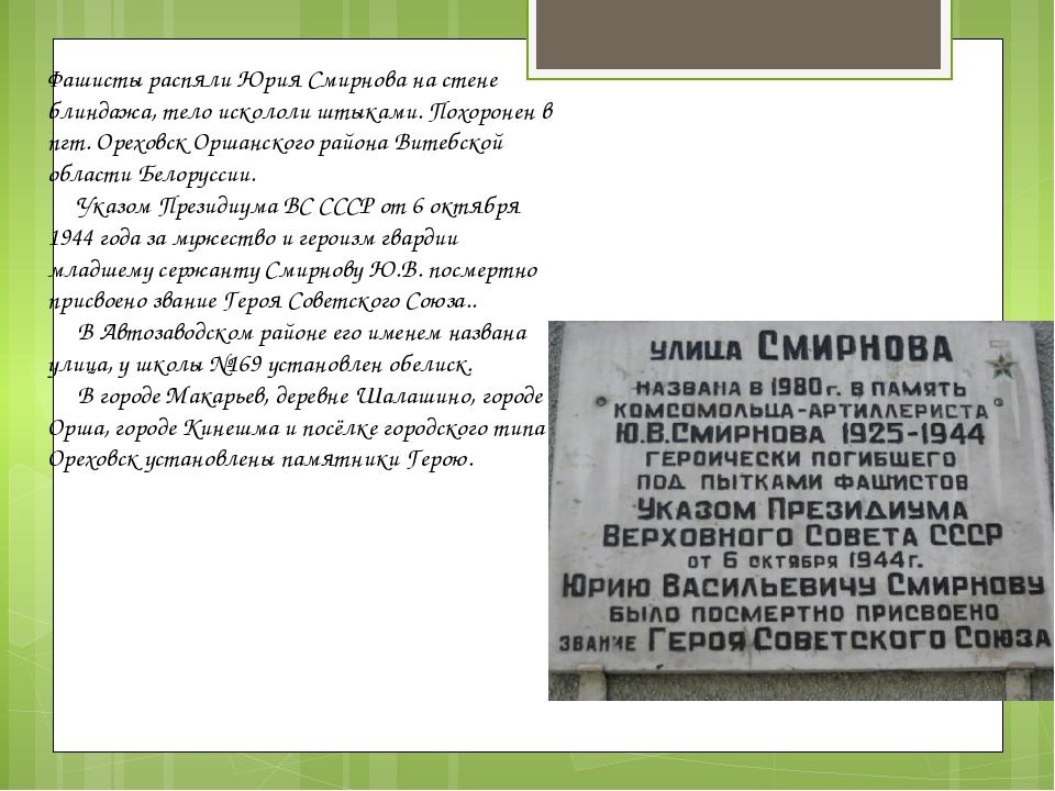 Фашисты распяли Юрия Смирнова на стене блиндажа, тело искололи штыками. Похор...
