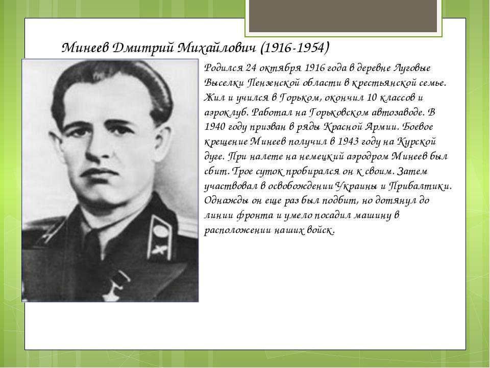 Родился 24 октября 1916 года в деревне Луговые Выселки Пензенской области в к...