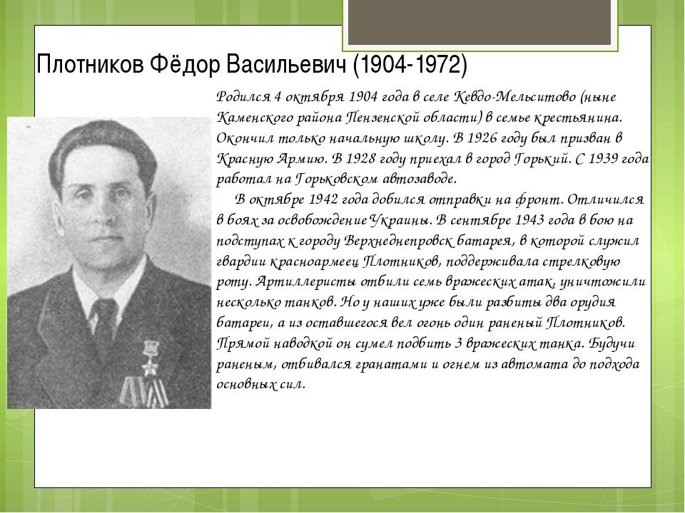 Родился 4 октября 1904 года в селе Кевдо-Мельситово (ныне Каменского района П...