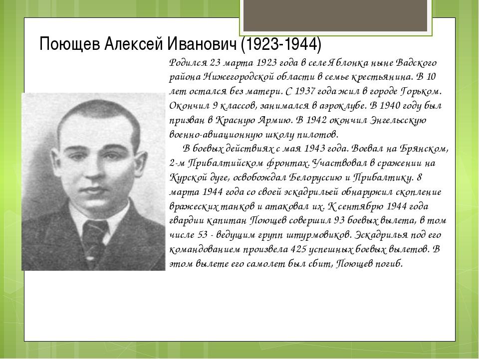 Родился 23 марта 1923 года в селе Яблонка ныне Вадского района Нижегородской...