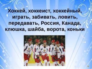 Хоккей, хоккеист, хоккейный, играть, забивать, ловить, передавать, Россия, К