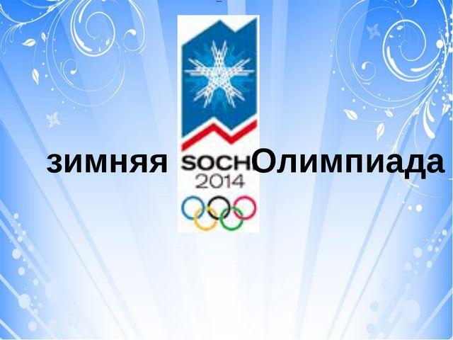 Зимняя зимняя Олимпиада