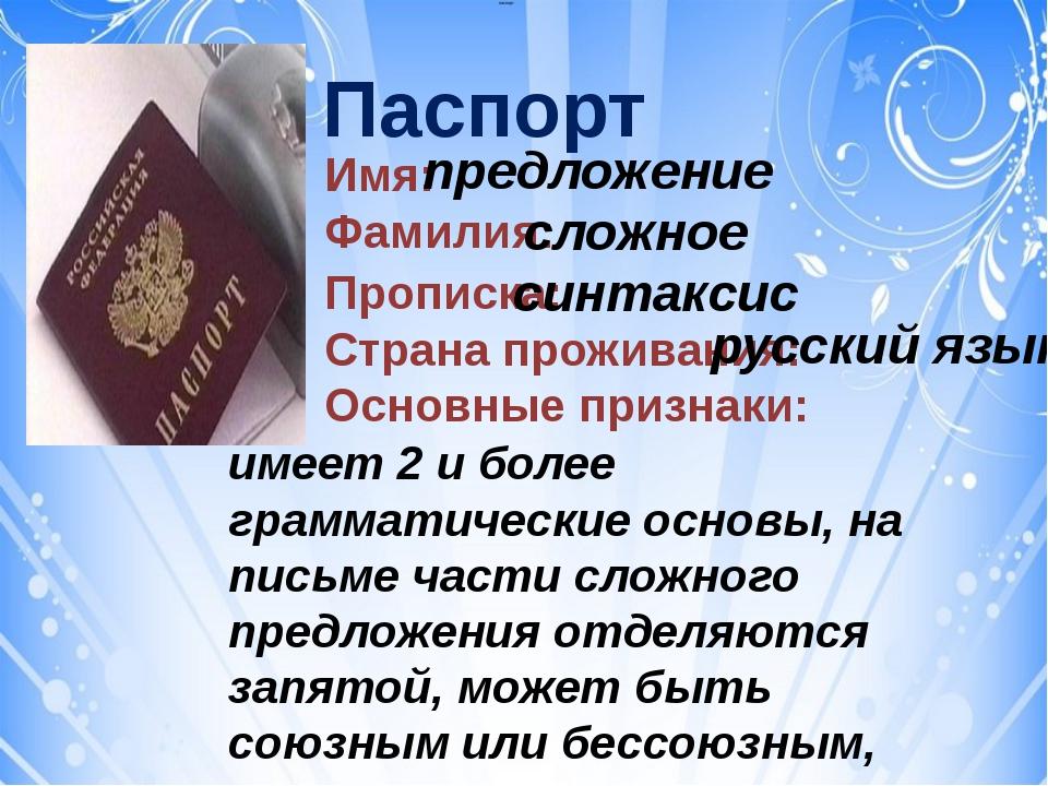 паспорт Имя: Фамилия: Прописка: Страна проживания: Основные признаки: Паспорт...