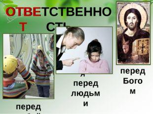 ОТВЕТСТВЕННОСТЬ ОТВЕТ ОТВЕТ - ВИНОВНОСТЬ ОТВЕЧАТЬ - ЗАЩИЩАТЬСЯ перед Богом пе