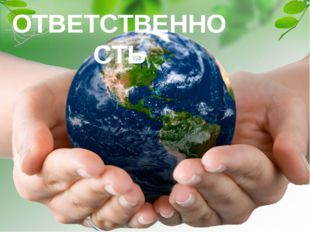 ОТВЕТСТВЕННОСТЬ http://s019.radikal.ru/i636/1204/68/f591f928736b.jpg