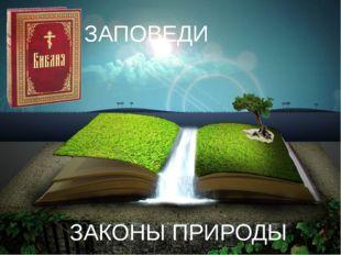 ЗАПОВЕДИ ЗАКОНЫ ПРИРОДЫ Библия - http://www.oranta-book.ru/img/katalog/450/37