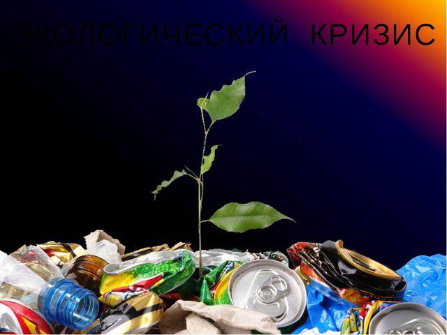 ЭКОЛОГИЧЕСКИЙ КРИЗИС Росток - http://earth911.com/wp-content/uploads/2011/01/...