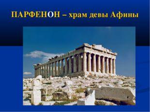 ПАРФЕНОН – храм девы Афины