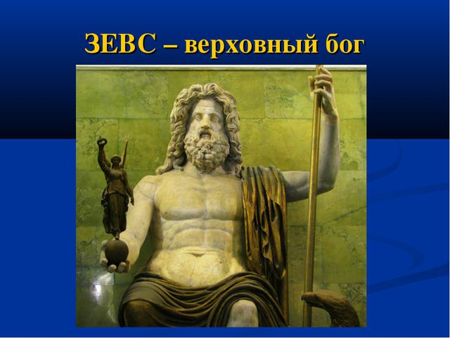 ЗЕВС – верховный бог
