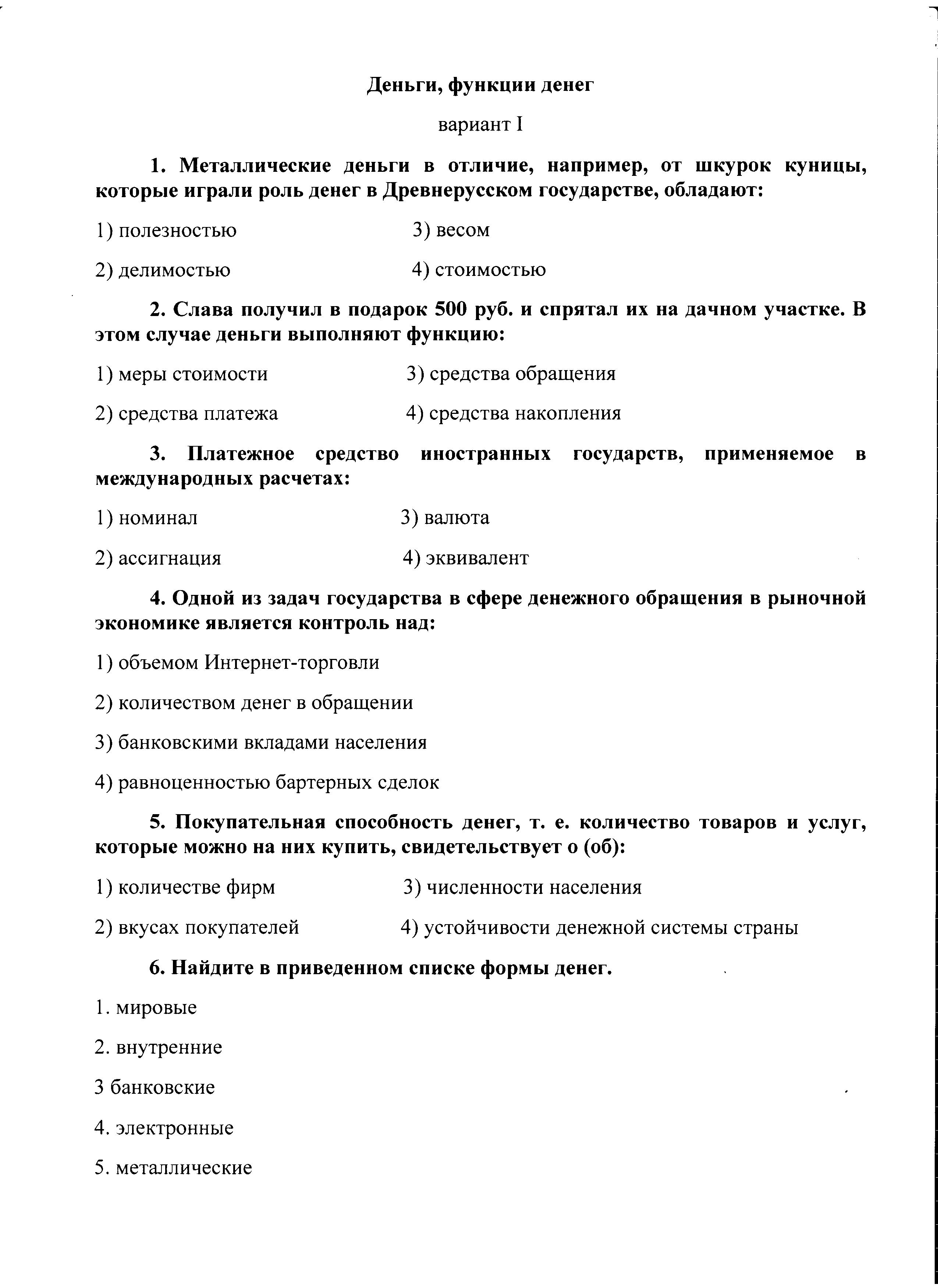 Сайт учителя обществознания тесты с ответами 7 класс