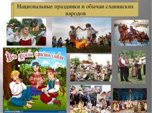 Национальные праздники и обычаи славянских народов