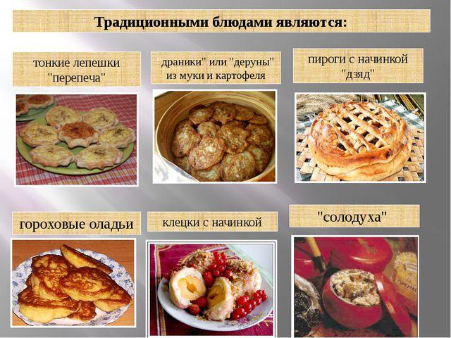 """Традиционными блюдами являются: тонкие лепешки """"перепеча"""" """"драники"""" или """"деру..."""