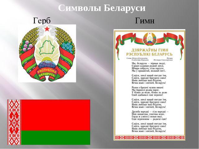 Герб Гимн Флаг Символы Беларуси