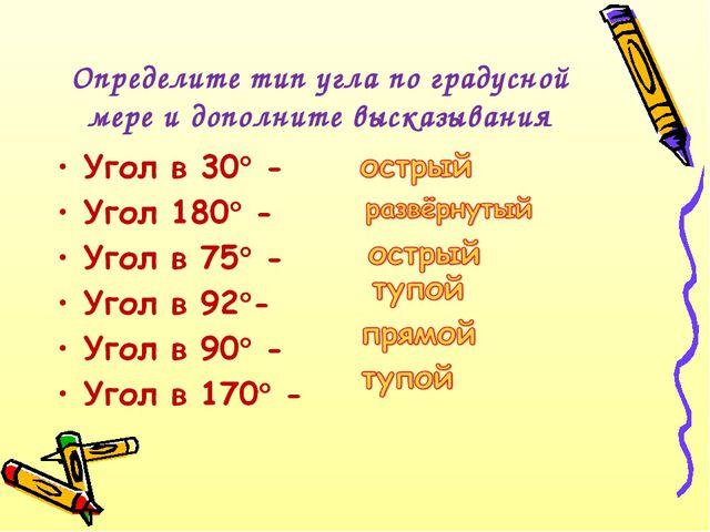 Определите тип угла по градусной мере и дополните высказывания