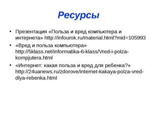 Ресурсы Презентация «Польза и вред компьютера и интернета» http://infourok.ru