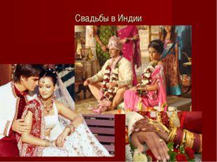 Свадьбы в Индии