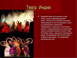 Театр Индии Индийский театрчасто включает в себя музыку, танцы и импровизиро