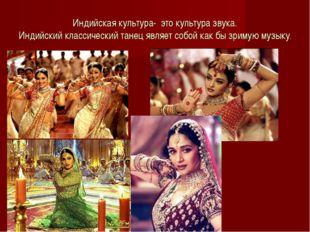 Индийская культура- это культура звука. Индийский классический танец являет с