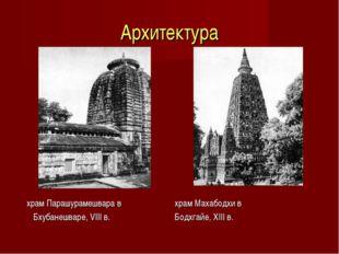 Архитектура храм Парашурамешвара в храм Махабодхи в Бхубанешваре, VIIIв. Бод