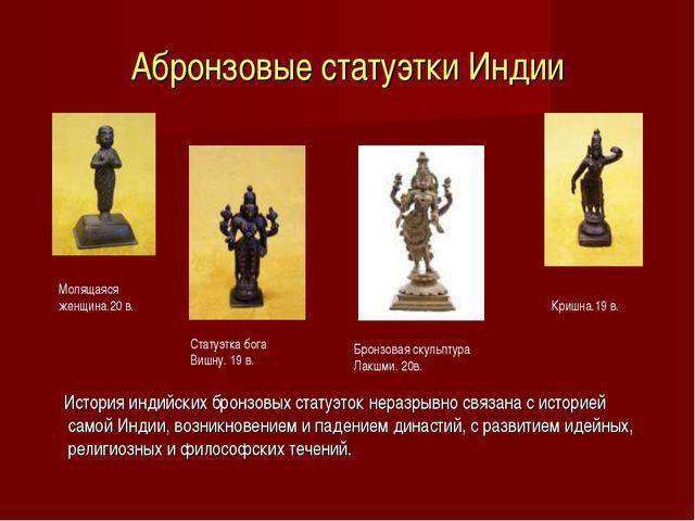 Абронзовые статуэтки Индии История индийских бронзовых статуэток неразрывно с...