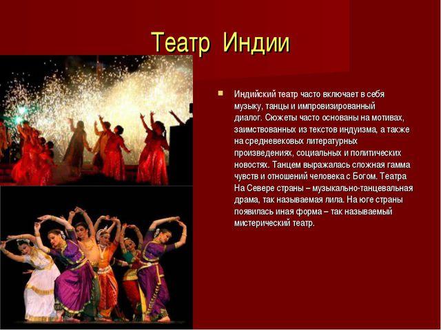 Театр Индии Индийский театрчасто включает в себя музыку, танцы и импровизиро...