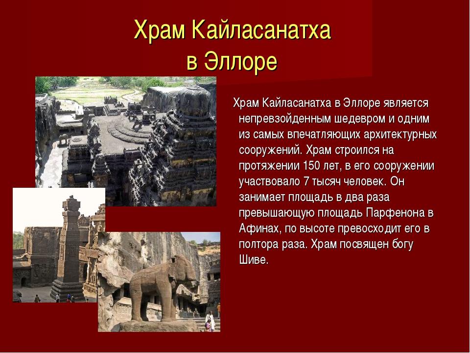 Храм Кайласанатха в Эллоре Храм Кайласанатха в Эллоре является непревзойденны...