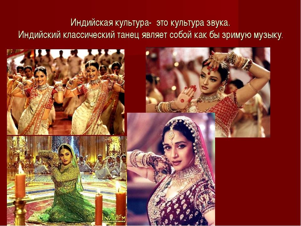 Индийская культура- это культура звука. Индийский классический танец являет с...