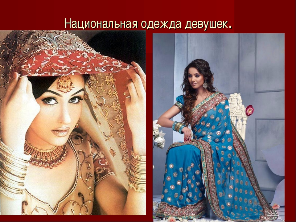 Национальная одежда девушек.