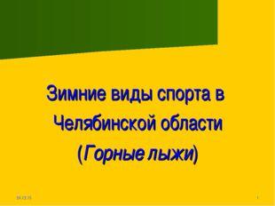 * * Зимние виды спорта в Челябинской области (Горные лыжи)