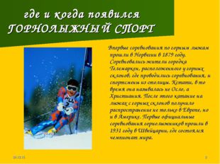 * * где и когда появился ГОРНОЛЫЖНЫЙ СПОРТ Впервые соревнования по горным лыж