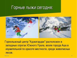 """* * Горные лыжи сегодня: Горнолыжный центр """"Аджигардак"""" расположен в западных"""