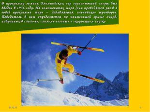 * * В программу зимних Олимпийских игр горнолыжный спорт был введен в 1936 го