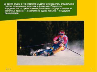 * * Во время спуска с гор спортсмены должны преодолеть специальные трассы, ра