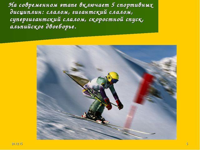 * * На современном этапе включает 5 спортивных дисциплин: слалом, гигантский...