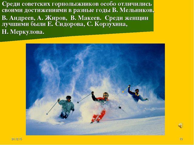 * * Среди советских горнолыжников особо отличились своими достижениями в разн...