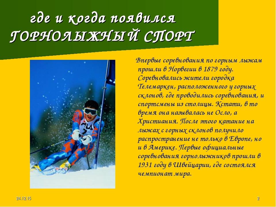 * * где и когда появился ГОРНОЛЫЖНЫЙ СПОРТ Впервые соревнования по горным лыж...