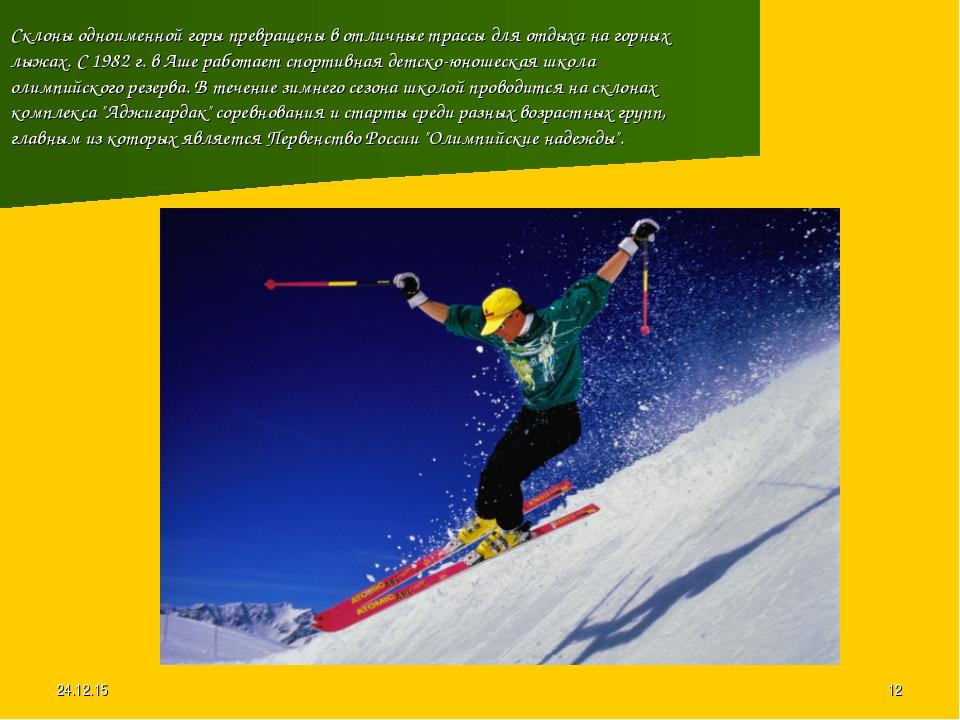 * * Склоны одноименной горы превращены в отличные трассы для отдыха на горных...