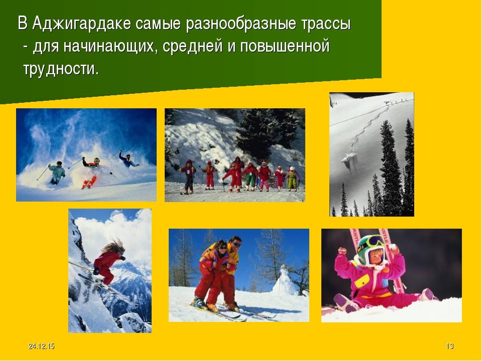 * * В Аджигардаке самые разнообразные трассы - для начинающих, средней и повы...