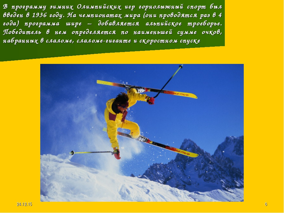 * * В программу зимних Олимпийских игр горнолыжный спорт был введен в 1936 го...