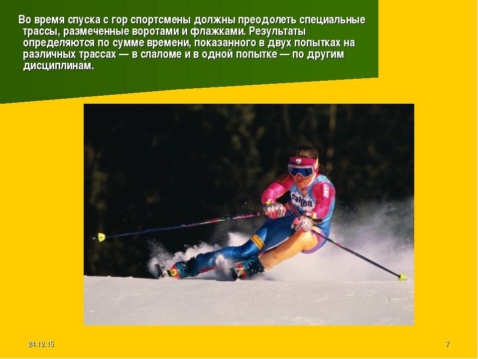 * * Во время спуска с гор спортсмены должны преодолеть специальные трассы, ра...